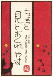 2012/8/29-9/2 par-art