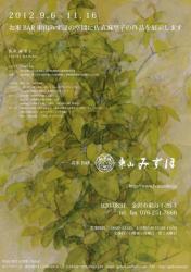 2012/9/6-11/16 HigashiyamaMizuho