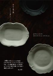 2012/9/15-9/30 gallery&cafeyaichi(1)