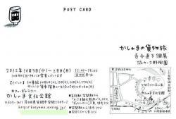 2012/10/3-10/28 Kasyamabunkakaikan(2)