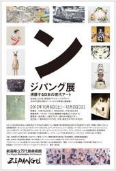 2012/10/6-12/2 TheNiigataBandaijimaArtMuseum