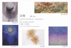 記憶 Vol.44(2012/10/16-10/27 SAN-AI GALLERY)