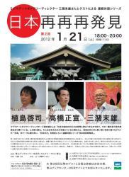 2012/1/21 CultureSaloneAoyama