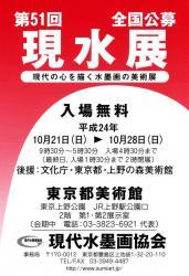 第51回 現水展 2012/10/21-10/28