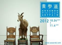 2012/10/24-11/4 AOSANDOARTFAIR