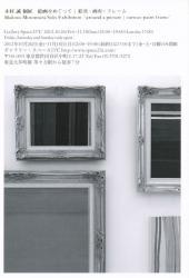 本村誠展 絵画をめぐって|絵具・画布・フレーム(2012/10/26-11/18)