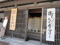 2012/11/1-11/30 Wachigai