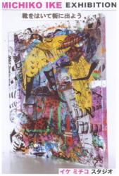 2012/11/3-11/17 IkemichikoStudio