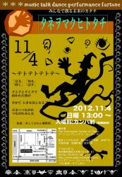 20121104 artcomplexhall(1)