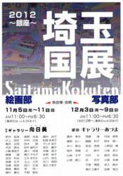 2012/11/5-11/11 GalleryHimawari