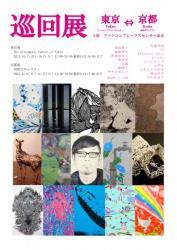 2012/11/6-11/11 DojidaiGallery(1)