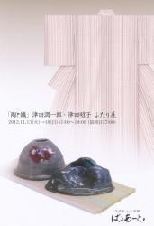 「陶と織」津田潤一郎・津田昭子 ふたり展(ぱるあーと 2012/11/13-11/18)