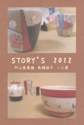 2012/11/20-12/2 Kilalakan-Kasama