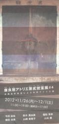 康良居アトリエ第貳號室展#4(GALERIE SOL 2012/11/26-12/1)