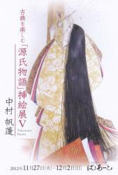 中村帆蓮 古典を楽しむ「源氏物語」挿絵展V(ぱるあーと 2012/11/27-12/2)