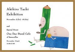 タチアキヒロ絵本原画展