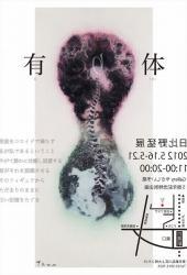 2012hibinoa_0.jpg