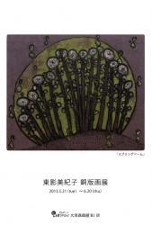 2013.5.higashikage.m.fb_...jpg