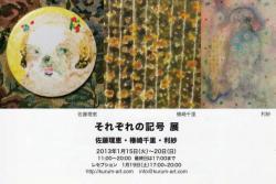 それぞれの記号 展(KURUM'ART contemporary 2013/1/15-1/20)