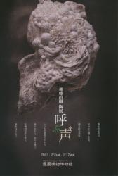 加藤直樹 陶展「呼ぶ声」(2013/2/2-2/17)