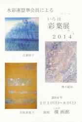 水彩連盟準会員による 彩葉(いろは)展 2014 (櫟画廊)