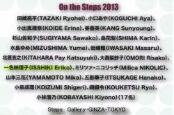 On the Steps 2013(Steps Gallery 2013/2/4-16)