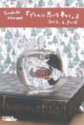 土井朋子個展 『グリムに思いを寄せて。』(2013/2/9-16 グラスホッパーギャラリー)