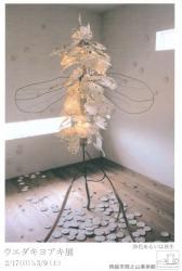 アトリエ個展シリーズVOL.5 ウエダキヨアキ展(西脇市岡之山美術館 2013/2/17-3/9)