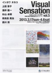 Visual Sensation vol.5(2013/3/17-4/6 Gallery Den mym)