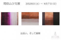 岡田ムツミ展 (2013/3/26-4/7 Gallery Artislong)