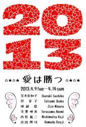 愛は勝つ (ARTISLONG GALLERY 2013/4/9-14)