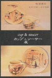 駒澤博司 カップとソーサー展(きらら館笠間 2013/5/21-6/2)