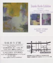 寺床まり子展  -Paper  Works-