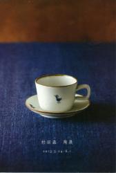 村田森 陶展(いちょう 2013/5/24-6/1)