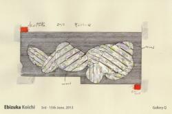 画廊企画 海老塚 耕一展(GalleryQ 2013/6/3-15)