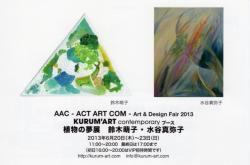2013/6/20-6/23 ArtcomplexCenterofTokyo