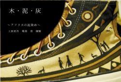 2013/7/9-7/15 GalleryHanagoromo