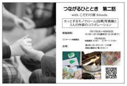 2013/7/17-8/4 Yusuichoikiikicenter