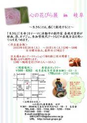 2013/9/28-10/5 KiboshaGallery(1)