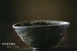 田宮亜紀 陶展 (無垢里)