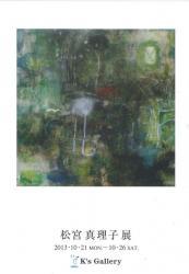 松宮真理子展 (K's Gallery)