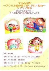 2013/10/25-10/29 SquareEbara