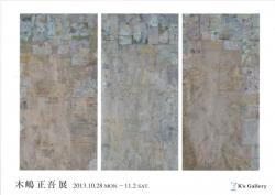 木嶋正吾展 (K's Gallery)