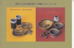 2013/11/21-11/26 ARTSPACEShiawasenafukuro(1)