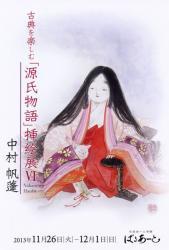 中村帆蓮 古典を楽しむ「源氏物語」挿絵展VI (ぱるあーと)