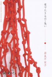 奈良平宣子 個展 「愛でたきものゝ集い」 (ぱるあーと)