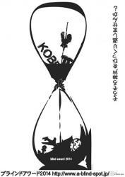 2014ポスター(砂時計)採用分.jpg