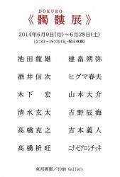 2014/6/9-6/28 Tohogaro
