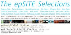 2014/8/1-8/7 EpsonImagingGalleryEpsite(1)