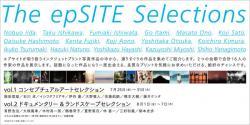 2014/7/25-7/31 EpsonImagingGalleryEpsite(1)